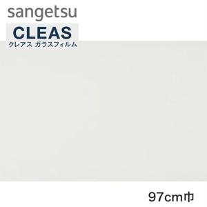 サンゲツ ガラスフィルム 高領域UVカット 97cm巾 GF1406-1