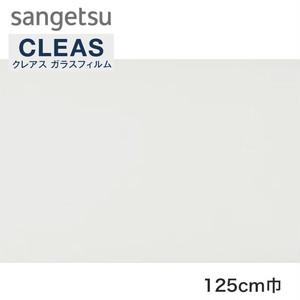 サンゲツ ガラスフィルム 高領域UVカット 125cm巾 GF1406-2