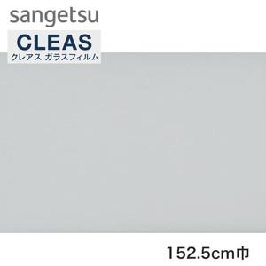 サンゲツ ガラスフィルム 透明遮熱ビスト65 152.5cm巾 GF1407-3