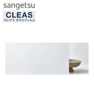 サンゲツ ガラスフィルム パーフェクトホワイト 152.4cm巾 GF1412