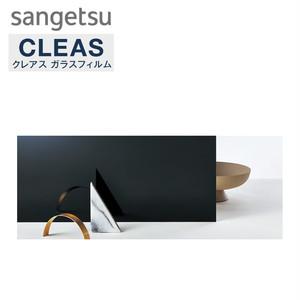 サンゲツ ガラスフィルム パーフェクトブラック 152.4cm巾 GF1413
