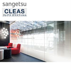 サンゲツ ガラスフィルム サイドグラデーション サーキュラー 125cm巾 GF1702