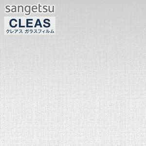 サンゲツ ガラスフィルム プレイフルグラデーション 伊織 92cm巾 GF1705