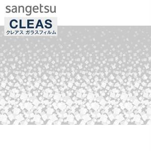 サンゲツ ガラスフィルム プレイフルグラデーション 深雪 92cm巾 GF1710