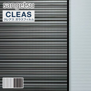 サンゲツ ガラスフィルム ストライプ ポラリス 125cm巾 GF1723・GF1727