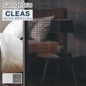 サンゲツ ガラスフィルム ファブリック リスティ 125cm巾 GF1737・GF1805
