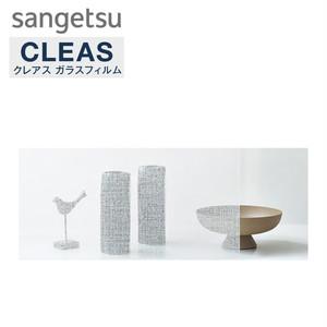 サンゲツ ガラスフィルム ファブリック シルッキ 125cm巾 GF1739