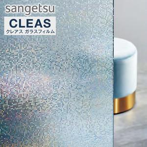 サンゲツ ガラスフィルム シンプルパターン ファンタジー 95cm巾 GF1740