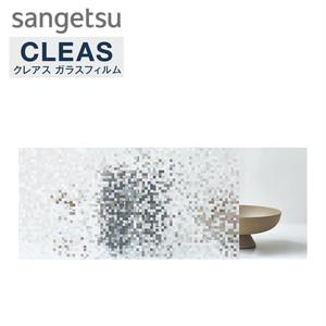 サンゲツ ガラスフィルム シンプルパターン モザイクキューブ 95cm巾 GF1741