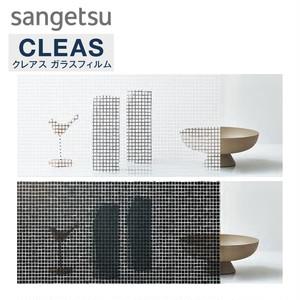 サンゲツ ガラスフィルム プレイフルパターン エティコ 93cm巾 GF1742・GF1844