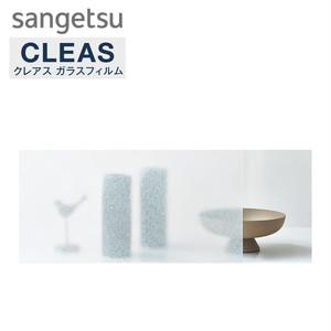 サンゲツ ガラスフィルム 和柄 雲肌 125cm巾 GF1745