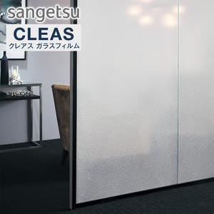 サンゲツ ガラスフィルム 和柄 雲竜 125cm巾 GF1747