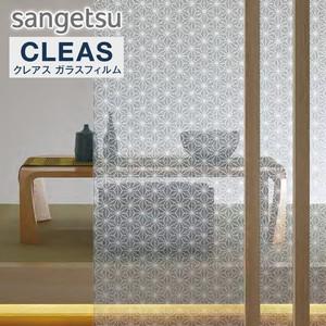 サンゲツ ガラスフィルム 和柄 麻の葉雲肌 93cm巾 GF1752
