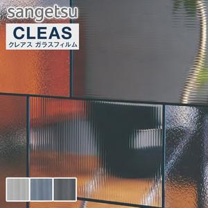 サンゲツ ガラスフィルム テクスチャードガラス バーチカル 95cm巾 GF1806・GF1807・GF1808