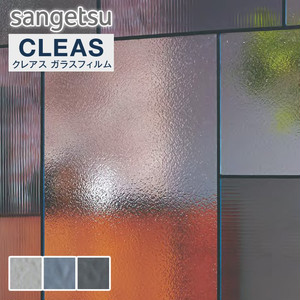 サンゲツ ガラスフィルム テクスチャードガラス アンティーク 95cm巾 GF1809・GF1810・GF1811