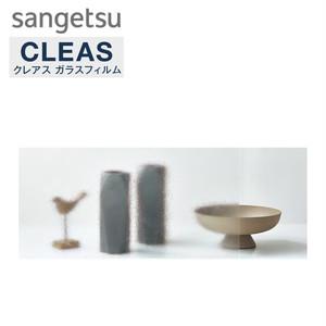サンゲツ ガラスフィルム テクスチャードガラス ノーム 95cm巾 GF1812