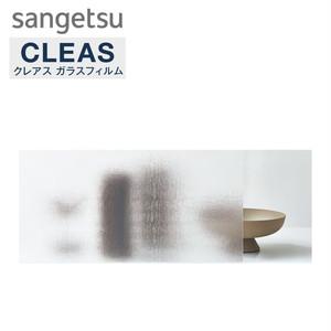 サンゲツ ガラスフィルム テクスチャードガラス カンガス 95cm巾 GF1813