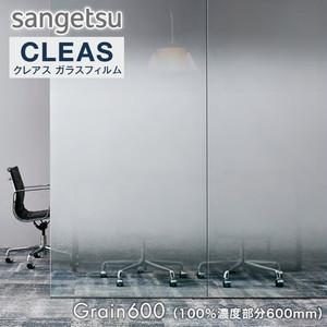 サンゲツ ガラスフィルム センターグラデーション グレイン600 155cm巾 GF1814
