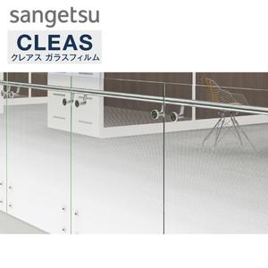 サンゲツ ガラスフィルム サイドグラデーション コルミオ 125cm巾 GF1816