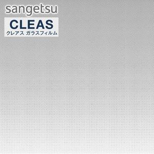 サンゲツ ガラスフィルム サイドグラデーション サーキュラーブラック 125cm巾 GF1818