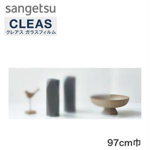 サンゲツ ガラスフィルム マット&フロスト ディフーズ90 97cm巾 GF1819-1