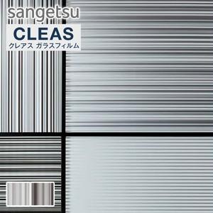 サンゲツ ガラスフィルム ストライプ キタラ 125cm巾 GF1827・GF1828