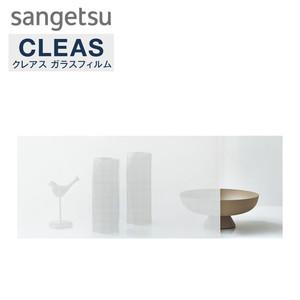 サンゲツ ガラスフィルム シンプルパターン ルミ 125cm巾 GF1832