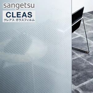 サンゲツ ガラスフィルム シンプルパターン ロッキ 125cm巾 GF1833