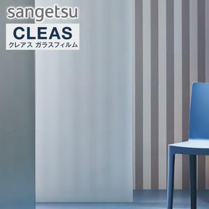 サンゲツ ガラスフィルム シンプルパターン キュービック 125cm巾 GF1835