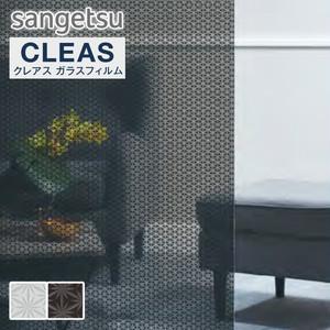 サンゲツ ガラスフィルム 和柄 麻の葉切子 125cm巾 GF1837・GF1838