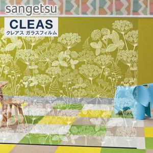 サンゲツ ガラスフィルム プレイフルパターン ニッティポルグ 125cm巾 GF1841