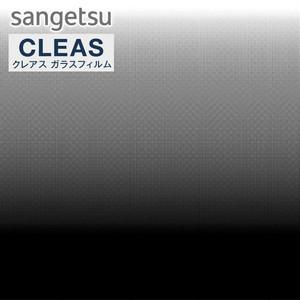 サンゲツ ガラスフィルム 外貼り用フィルム サーキュラーブラックEX 125cm巾 GF1852
