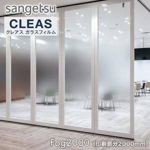 サンゲツ ガラスフィルム センターグラデーション フォグ2000 GF1854 【枚売り】