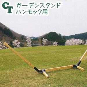 ガーデンスタンドハンモック用 長310×奥90×高100cm