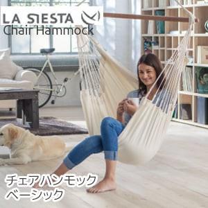 LA SIESTA チェアハンモックベーシック 横110×高155cm