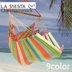 LA SIESTA ラシエスタチェアハンモックロウンガー 横140×高185cm
