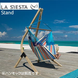 LA SIESTA チェアハンモック用スタンドベラ 横140×高234×奥150cm