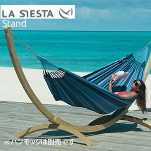 LA SIESTA ハンモックスタンド ダブルサイズ用 長379×高151×幅135cm