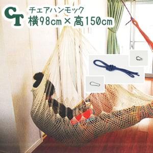 CTオリジナルチェアハンモック 横98×高150cm