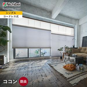 ハニカムスクリーン ニチベイ レフィーナ25・45 標準タイプ シングルスタイル ココン防炎