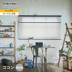 ハニカムスクリーン ニチベイ レフィーナ25・45 標準タイプ シングルスタイル ココン非防炎