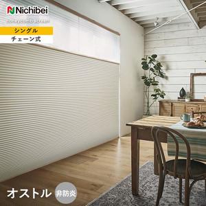 【遮光】ハニカムスクリーン ニチベイ レフィーナ25・45 標準タイプ シングルスタイル オストル非防炎