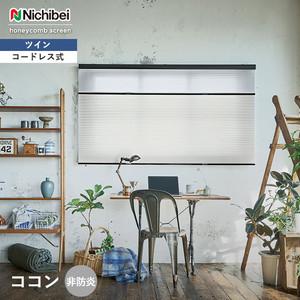 ハニカムスクリーン ニチベイ レフィーナ25・45 標準タイプ ツインスタイル ココン非防炎