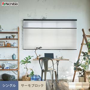ハニカムスクリーン ニチベイ レフィーナ25・45 サーモブロックタイプ シングルスタイル ココン非防炎