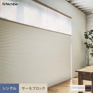 【遮光】ハニカムスクリーン ニチベイ レフィーナ25・45 サーモブロックタイプ シングルスタイル オストル非防炎