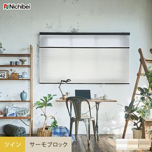 ハニカムスクリーン ニチベイ レフィーナ25・45 サーモブロックタイプ ツインスタイル ココン非防炎