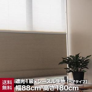 【遮光】RESTAオリジナルハニカムスクリーン ペアタイプ 遮光1級×シースル生地 幅88cm 高さ180cm