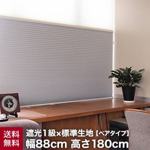 【遮光】RESTAオリジナルハニカムスクリーン ペアタイプ 遮光1級×標準生地 幅88cm 高さ180cm