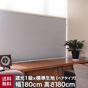 【遮光】RESTAオリジナルハニカムスクリーン ペアタイプ 遮光1級×標準生地 幅180cm 高さ180cm