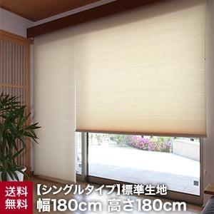 RESTAオリジナル ハニカムスクリーン シングルタイプ 標準生地 幅180cm 高さ180cm